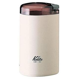 【大人気】Kalita♡電動コーヒーミル CM-50 (ホワイト)(電動式コーヒーミル)