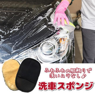 ふわふわ肌触り 洗いムラなし!洗車用スポンジ 泡立ち 即購入大歓迎(洗車・リペア用品)