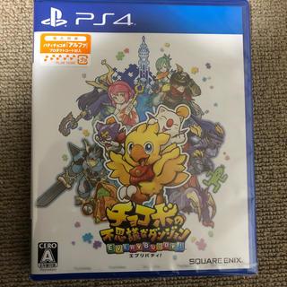 プレイステーション4(PlayStation4)のPS4 専用ソフト チョコボの不思議なダンジョン エブリバディ!(家庭用ゲームソフト)