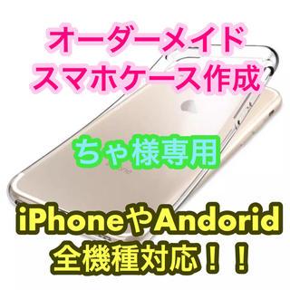 オーダーメイド オリジナル スマホケース オーダーメイドスマホケース crike(Androidケース)