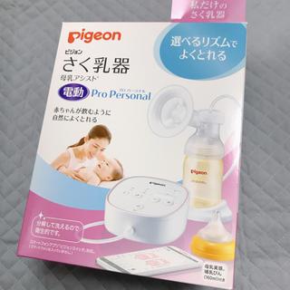 ピジョン(Pigeon)のPigeon 搾乳器 電動 ProPersonal ピジョン(その他)