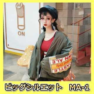人気の商品☆MAー1 カーキ ミリタリージャケット ビッグシルエット XL(ミリタリージャケット)