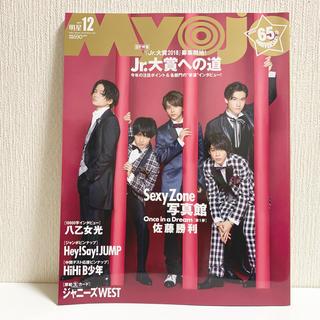 セクシー ゾーン(Sexy Zone)のMyojo 2017年12月号(アイドルグッズ)