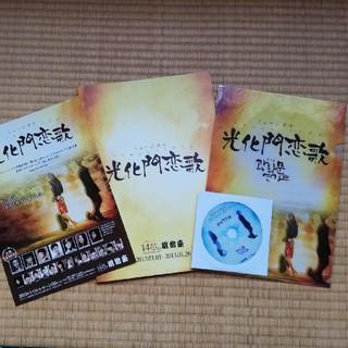 トウホウシンキ(東方神起)の東方神起 ユノミュージカル「光化門恋歌」パンフレット(K-POP/アジア)