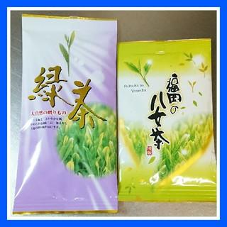 八女茶☆緑茶☆2袋(茶)