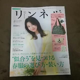 タカラジマシャ(宝島社)のリンネル  雑誌(ファッション)