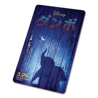 ディズニー(Disney)のダンボ ムビチケ 1枚 番号通知のみ(洋画)
