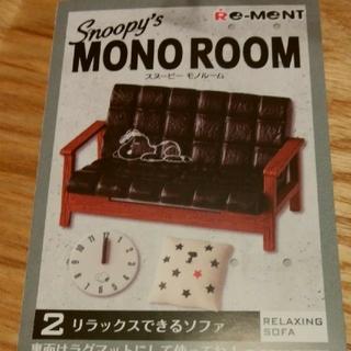 スヌーピー(SNOOPY)のスヌーピーリーメント♥2リーメントラックスするソファー♥MONO ROOM(キャラクターグッズ)