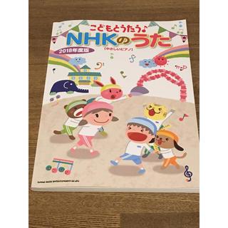NHKのうた☆楽譜(童謡/子どもの歌)