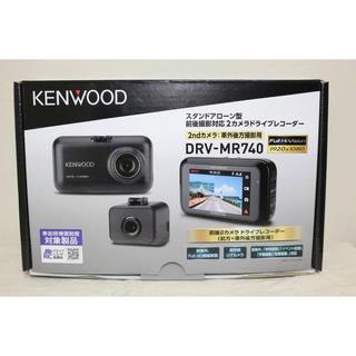 ケンウッド(KENWOOD)の前後録画の2カメ ドライブレコーダーMR-740【新品】【送料無料】(車内アクセサリ)