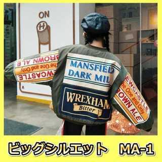 韓国スタイル☆MAー1 カーキ ミリタリージャケット ビッグシルエット XL(ミリタリージャケット)