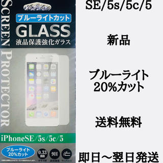 アイフォーン(iPhone)のiPhoneSE/5s/5c/5 液晶保護強化ガラスフィルム (保護フィルム)