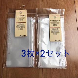 ムジルシリョウヒン(MUJI (無印良品))の無印良品 リフィールクリアポケット 3枚×2セット 合計6枚(日用品/生活雑貨)