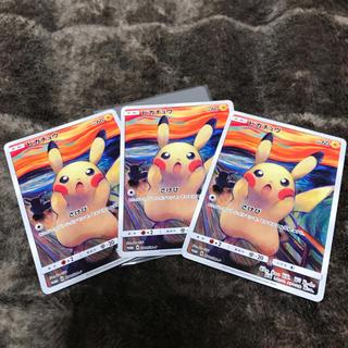 ポケモン(ポケモン)のムンク展 ピカチュウ 3枚セット(カード)