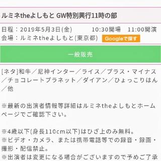 5/3ルミネtheよしもとGW特別興行11時の部(お笑い)