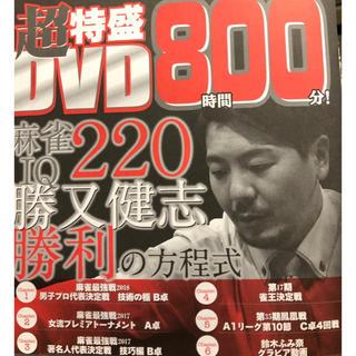 近代麻雀 2019年4月号付録DVD&小冊子(麻雀)