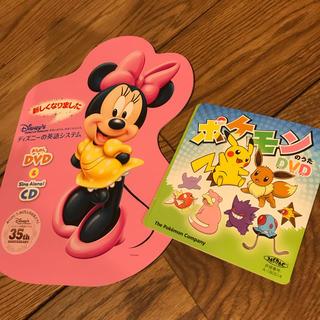 ディズニー(Disney)のポケモンのうたDVD+ディズニー英語システムお試しDVD&CD(キッズ/ファミリー)
