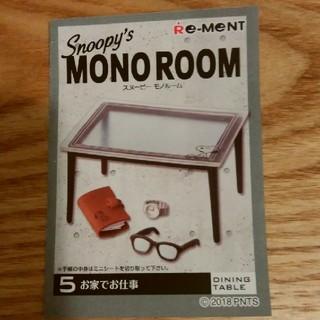 スヌーピー(SNOOPY)のスヌーピーリーメント♥5 お家でお仕事♥MONO ROOM(キャラクターグッズ)