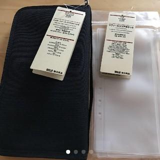ムジルシリョウヒン(MUJI (無印良品))の無印良品 パスポートケース  リフィル3枚+3枚、合計6枚付き! ★ブラック(日用品/生活雑貨)