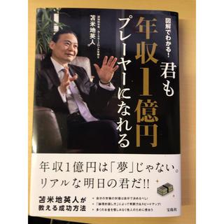 タカラジマシャ(宝島社)のサイン入り 苫米地英人「君も年収1億円プレーヤーになれる 図解でわかる!」 (ビジネス/経済)