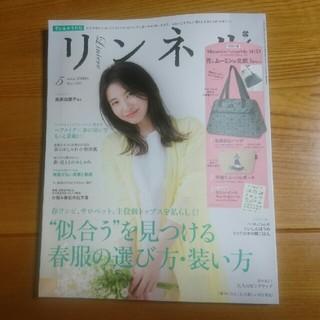 タカラジマシャ(宝島社)のリンネル No.103(ファッション)