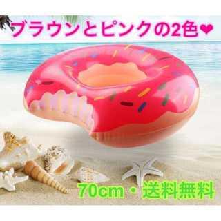 【GW早割セール!!】大人気♡ 浮輪 フロート ドーナツ 70cm(マリン/スイミング)