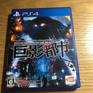 プレイステーション4(PlayStation4)の巨影都市(家庭用ゲームソフト)