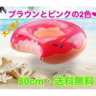 【GW早割セール!!】大人気♡ 浮輪 フロート ドーナツ 80cm レジャーにも(マリン/スイミング)