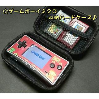 ゲームボーイアドバンス(ゲームボーイアドバンス)のゲームボーイ micro ミクロ 収納 ハード ケース 1個(携帯用ゲーム本体)