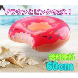 【GW早割セール!!】大人気♡ 浮輪 フロート ドーナツ 60cm お子様に(マリン/スイミング)
