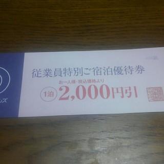 イトウエン(伊藤園)の伊東園ホテル割引券(宿泊券)