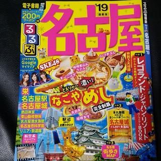 るるぶ名古屋(地図/旅行ガイド)