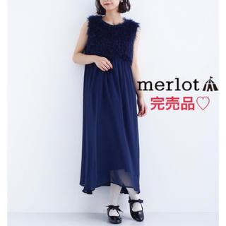 メルロー(merlot)の完売品 ラメシャギー ジョーゼット ドレス ワンピース メルロープリュス(ロングドレス)