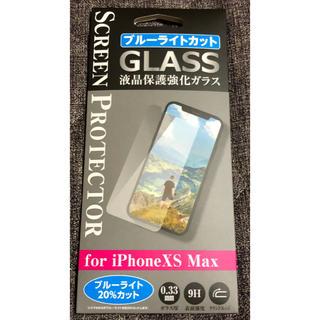 アイフォーン(iPhone)の iPhone XS max強化ガラスフィルム(保護フィルム)