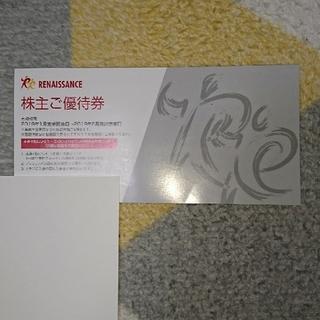 ルネサンス 株主優待券 1枚(フィットネスクラブ)
