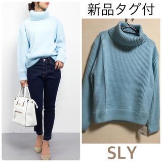SLY - 定価6469円❤️【新品タグ付】SLYオフタートルネックプルオーバー♡