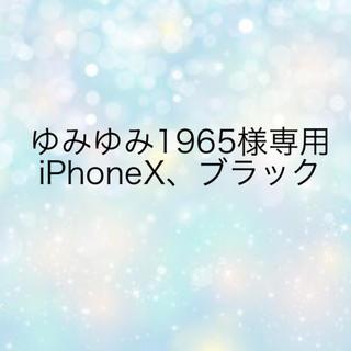 専用(iPhoneケース)