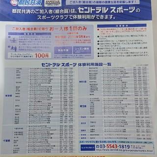 セントラルスポーツ 体験利用券 チケット 3枚(フィットネスクラブ)
