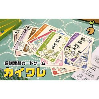 会話連想カードゲーム「カイワレ」(トランプ/UNO)