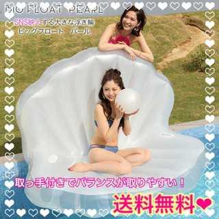 【GW早割セール!!】貝殻 浮輪 送料込み インスタ映え♡(マリン/スイミング)