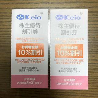ケイオウヒャッカテン(京王百貨店)の京王百貨店株主優待券2枚(ショッピング)