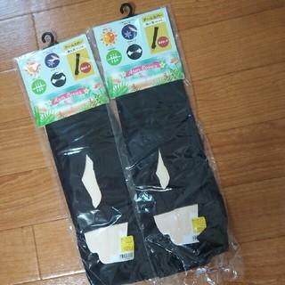 新品 UVケアアームカバー 50cm  2セット(その他)