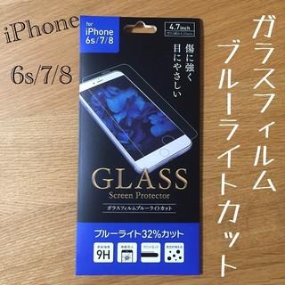 iPhone6s iPhone7 iPhone8ブルーライトカットフィルム(保護フィルム)