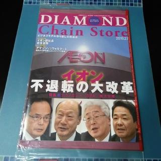 ダイヤモンドシャ(ダイヤモンド社)のダイヤモンド チェーン ストア 2019.2.1(ニュース/総合)