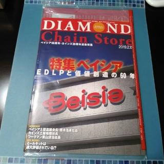 ダイヤモンドシャ(ダイヤモンド社)のダイヤモンド チェーン ストア 2019.2.15(ニュース/総合)