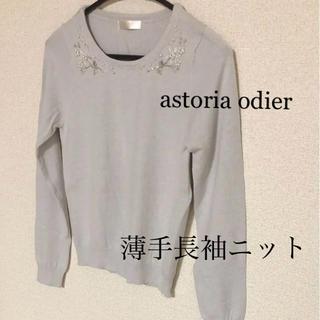 アストリアオディール(ASTORIA ODIER)のastoria odier 薄手長袖ニット(ニット/セーター)