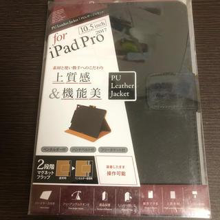 アイパッド(iPad)のDigio2  iPadPro用 10.5inch カバー  新品未使用‼️(iPadケース)