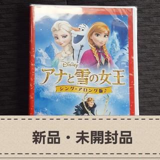 ディズニー(Disney)の【国内正規品・未開封品】アナと雪の女王 DVD シング・アロング版(キッズ/ファミリー)