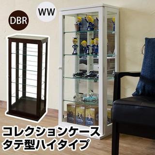 送料無料!コレクションケース タテ型 ハイタイプ DBR/WW