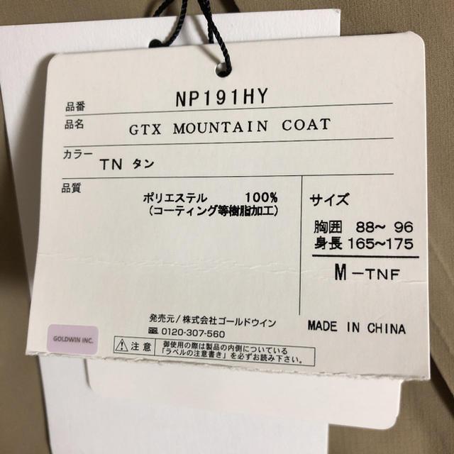 THE NORTH FACE(ザノースフェイス)のTHENORTHFACE × HYKE GTX MOUNTAIN COAT メンズのジャケット/アウター(マウンテンパーカー)の商品写真